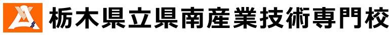 栃木県立県南産業技術専門校