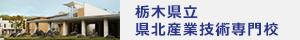 栃木県立県北産業技術専門校