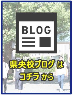 県央校ブログはコチラから