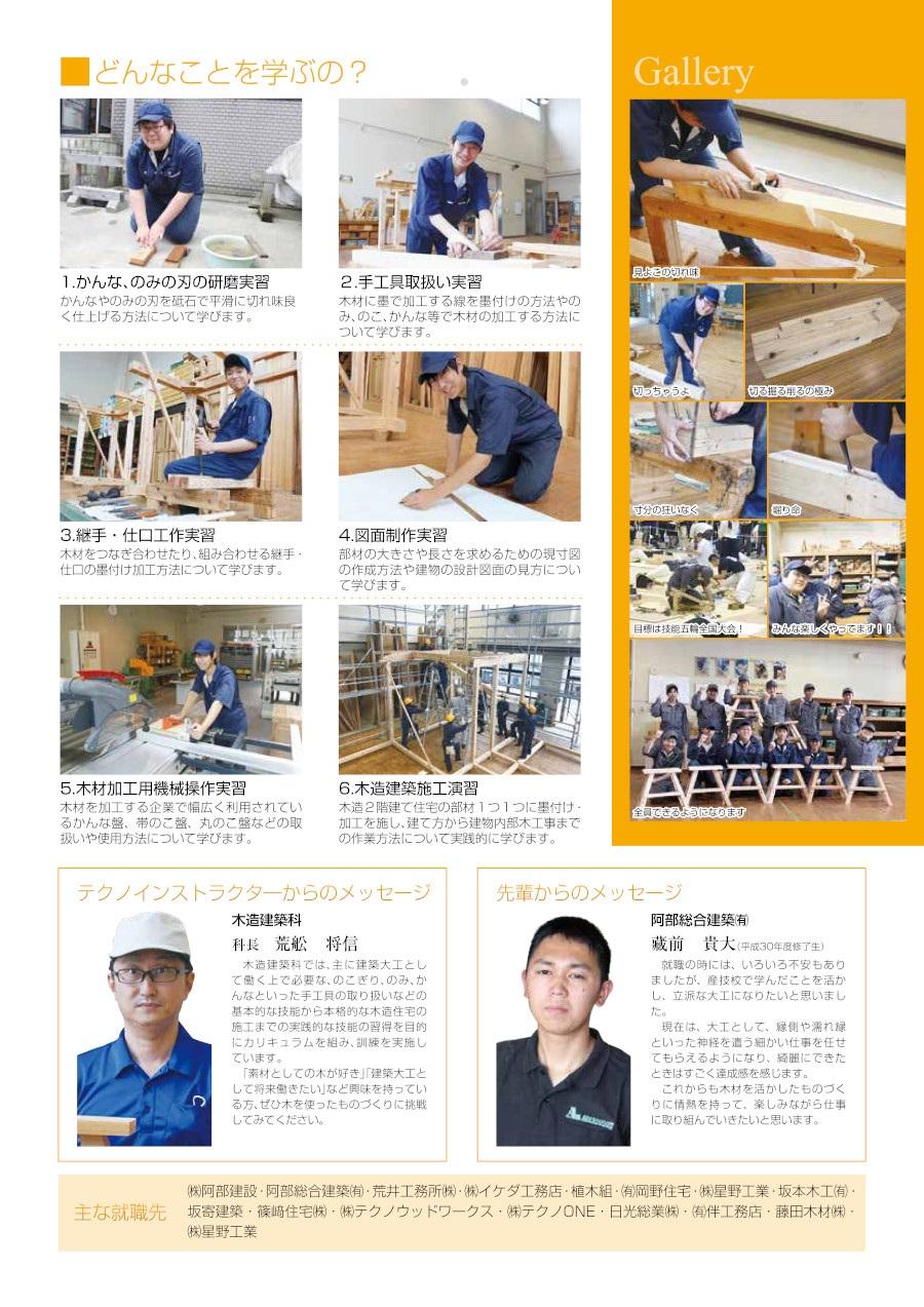 木造建築科