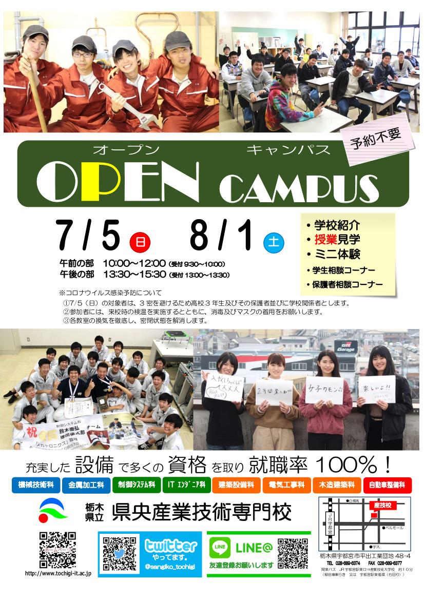 【6月2日更新】 オープンキャンパス
