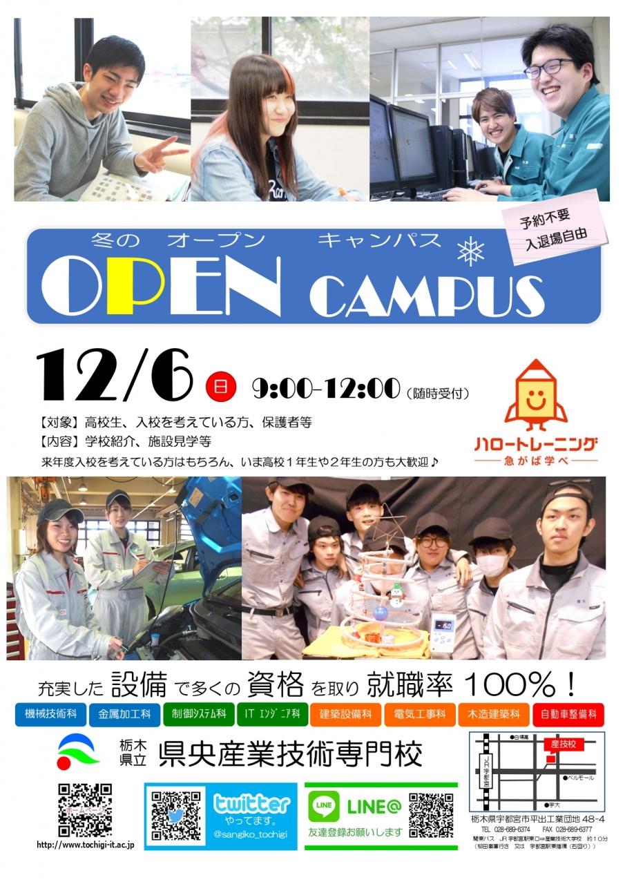 【10月28日更新】オープンキャンパス